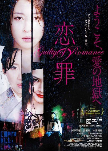 vhh1h Sion Sono   Koi no tsumi AKA Guilty of Romance (2011)