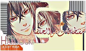 [Anime Passion] يقدم الحلقة الرابعة من الأنمي Hakuouki Reimeiroku hakuoukir05.png