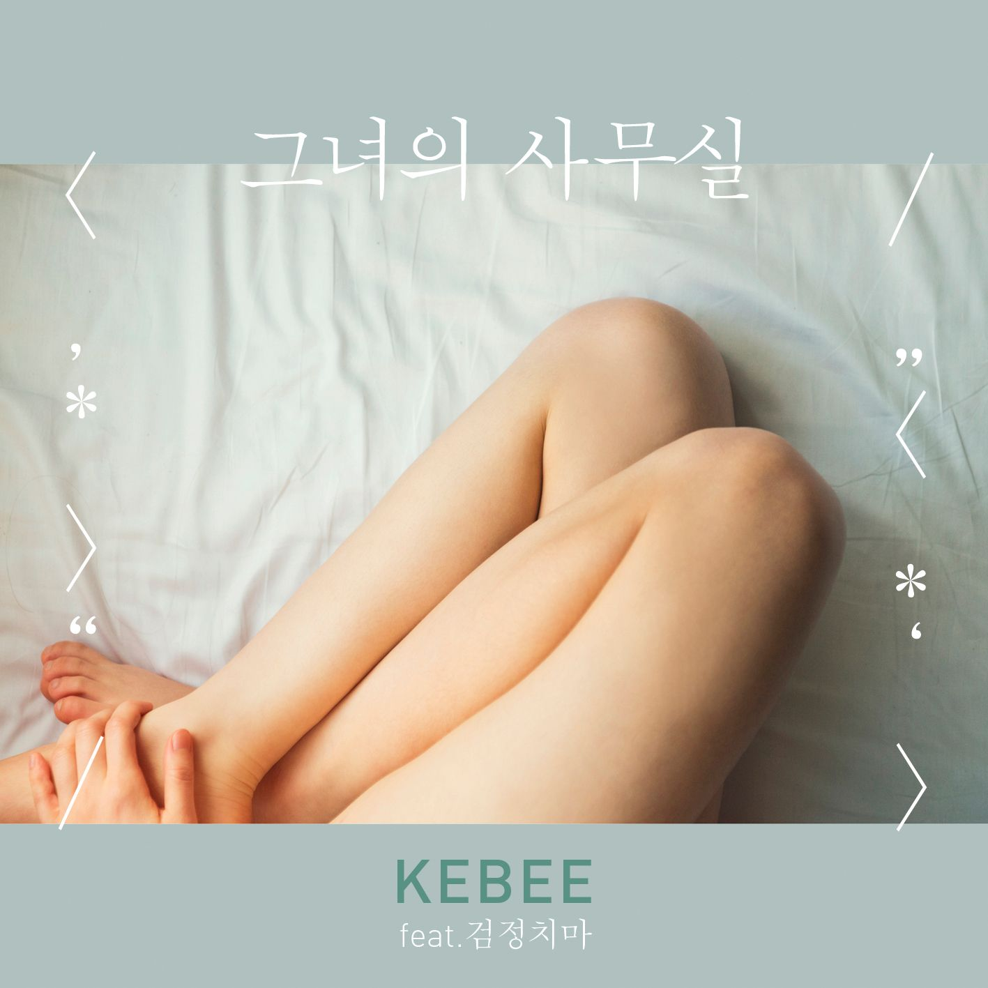[Single] Kebee - Her Office